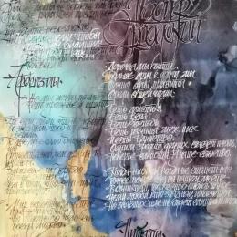 Александр Яковлев. Перечитывая Бродского. Предоставлено: Сочинский художественный музей.