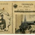 Открытки из частной коллекции С.Б. Ткаченко. Предоставлено: Государственный музей А.С. Пушкина.