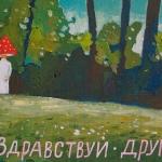 Евгений Родионов. Выставка «Как мы мыли бегемота». Предоставлено автором.