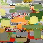 "Лот 6. Миша Most ""ART.44"" 2017. Предоставлено: Фонд Ruarts."