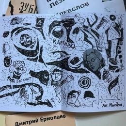 Александр Верёвкин. Зины и книги художника. Предоставлено: Фонд Владимира Смирнова и Константина Сорокина.