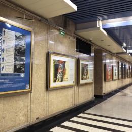 ГМИИ имени А.С. Пушкина представляет рекламные постеры Лондонской подземки из своей коллекции. Фото: ГМИИ имени А.С. Пушкина.