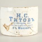 """Банка с надписью """"Н.С. Титов в Охотном ряду на Смоленском рынке в Москве"""". Фаянс. XIX век."""