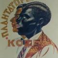 """48. Русаков Николай """"Плантаторы кофе"""" 1926 Бумага, акварель, бронза 32,3х24,6 Челябинская картинная галерея"""