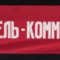 В.А. Комар, А.Д. Меламид «Наша цель – коммунизм! Комар, Меламид» 2004. Авторское повторение работы 1972 года. Собрание: Государственная Третьяковская галерея. Предоставлено: Государственная Третьяковская галерея.