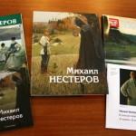 Издания, подготовленные Третьяковской Галерее к выставке