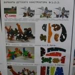 Проект развивающего игрового конструктора для детей - диплом Д.Кагдина