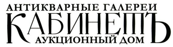 """Аукционный дом """"КабинетЪ"""""""
