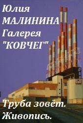 Юлия Малинина. Труба зовёт. Живопись.