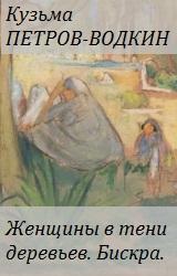 Кузьма Петров-Водкин. Женщины в тени деревьев. Бискра.