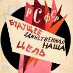 """Варвара Степанова """"Будущее - единственная наша цель"""" Рукописный плакат 1919"""