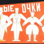 """Варвара Степанова """"Белые очки"""" (костюмы белых). Эскизы костюмов для спектакля """"Через красные и белые очки"""" 1923"""