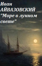 Иван Айвазовский Море в лунном свете.