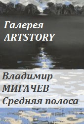 Владимир Мигачёв. Средняя полоса.Галерея ARTSTORY