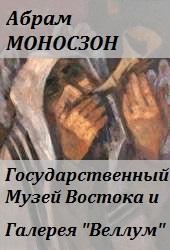 Абрам Моносзон. К 100-летию со дня рождения.