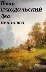 Петр Александрович Суходольский. Два пейзажа.