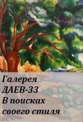 В поисках своего стиля. Галерея Даев-33