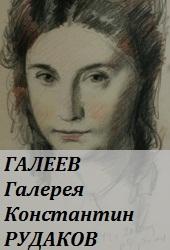 Константин Рудаков. Живопись. Графика. Галеев Галерея