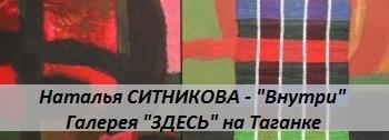 Наталья Ситникова. Внутри. Галерея ЗДЕСЬ на Таганке.