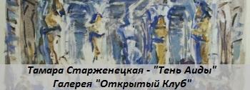 Тамара Старженецкая. Тень Аиды. Галерея Открытый Клуб.