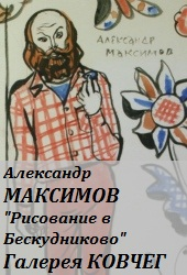 Александр Максимов. Рисование в Бескудниково. Галерея Ковчег.