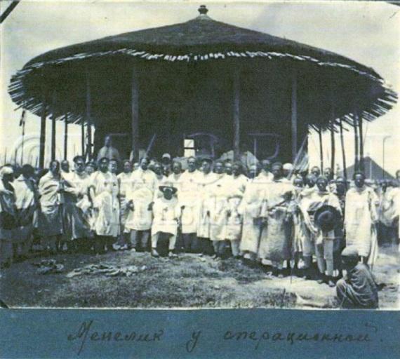 Члены миссии с негусом Менеликом II на фоне госпиталя, 1897