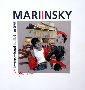 Марина Федорова Мариинский