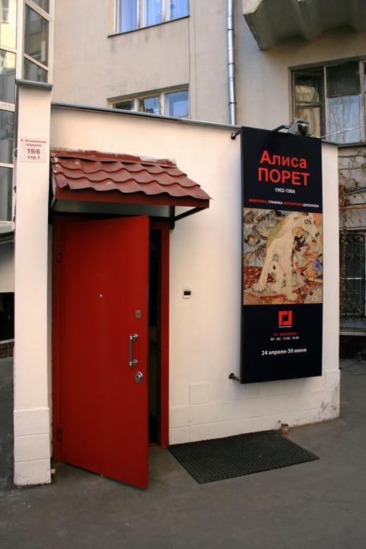 Двери галереи всегда гостеприимно открыты для истинных ценителей искусства