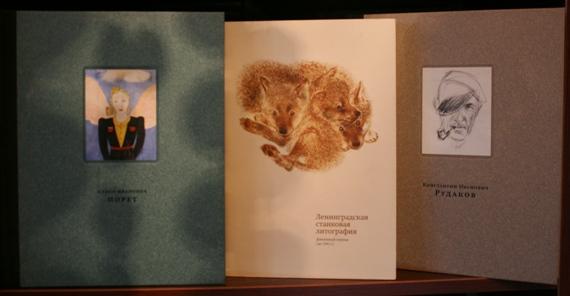 Капитальные, поистине академические издания делаются к каждой выставке