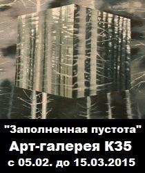 Выставка Наполненная пустота в Арт-галерее К35