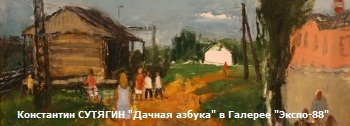Константин Сутягин. Дачная азбука. В Галерее Экспо-88.