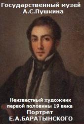Неизвестный художник первой половины 19-го века. Портрет Е.А.Баратынского