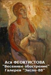 Ася Феоктистова. Весеннее обострение. Галерея Экспо-88