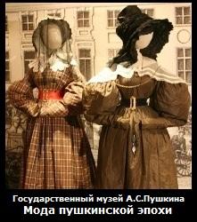 Мода Пушкинской эпохи в Государственном музее А.С.Пушкина.