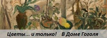 Цветы... и только!. В Доме Гоголя на Никитском бульваре.