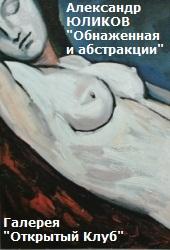 Александр Юликов. Обнажённая и абстракция. Галерея Открытый клуб