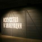 """Проект """"Искусство в эвакуации"""" к 70-летию Победы в ИРРИ"""
