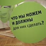 """Передвижная выставка """"Обитатели каменных джунглей"""""""