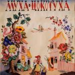 """Владимир Конашевич """"Обложка книги К.И.Чуковского """"Муха-Цокотуха"""" 1959"""