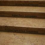 """Фрагмент """"Розовой лестницы"""", с списком сотрудников музея во время ВОВ"""