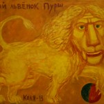 """Николай Терещенко """"Мой львёнок Пурш"""" 2013"""