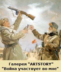 Выставка «Война участвует во мне…» и вечер фронтовой поэзии. Галерея Artstory.