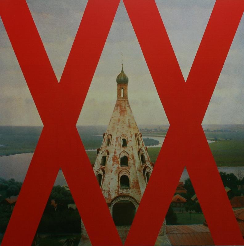 "41. Булатов Эрик ""Русский XX век II"" 1998-1999 Холст, масло 200х200 Коллекция Ш.Бреуса"