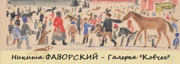 Никита Фаворский (1915–1941). К 100-летию художника. В Галерее