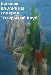Евгений Казарянц. Живопись 1960-1970-х годов. Галерея Открытый клуб