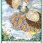 "Константин Сомов ""Обложка к книге К.Бальмонта ""Жар-птица. Свирель славянина"""