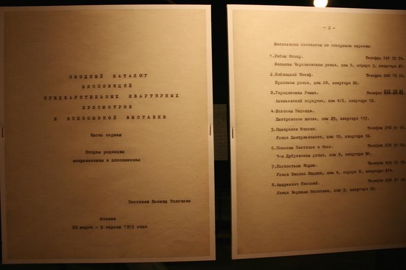Сводный каталог экспозиций предварительных квартирных выставок. Составитель Леонид Талочкин
