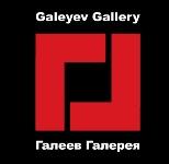 Галеев-Галерея