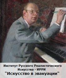 Искусство в эвакуации. Выставка в Институте Русской Реалистического Искусства