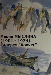 Мария Мыслина выставка в Галерее Ковчег.